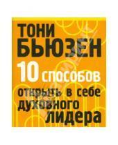 Картинка к книге Тони Бьюзен - 10 способов открыть в себе духовного лидера