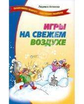 Картинка к книге Л.В. Антонова - Игры на свежем воздухе