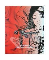 Картинка к книге Миниатюрная книга афоризмов - Великие о счастье и любви. О, Женщина!