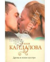 Картинка к книге Валерьевна Евгения Кайдалова - Дрова в моем костре