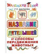 Картинка к книге Петровна Галина Шалаева - Названия детёнышей и способы передвижения животных