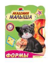 Картинка к книге Урсула Козловска - Формы