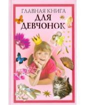 Картинка к книге Викторовна Ольга Захаренко - Главная книга для девчонок