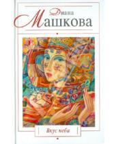 Картинка к книге Владимировна Диана Машкова - Вкус неба