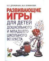 Картинка к книге Ирина Куминова Борис, Дружинин - Развивающие игры с детьми дошкольного и младшего школьного возраста