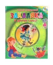 Картинка к книге Иванович Корней Чуковский - Закаляка и другие стихи (+CD)