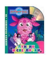 Картинка к книге Михайловна Татьяна Пименова - Лунтик и светлячки. Книжка-малышка (+CD)