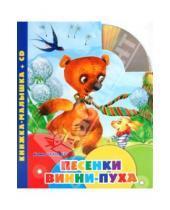 Картинка к книге Владимирович Борис Заходер - Песенки Винни-Пуха. Книжка-малышка (+CD)