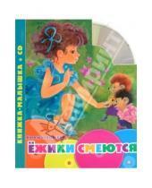 Картинка к книге Иванович Корней Чуковский - Ежики смеются. Книжка-малышка (+CD)