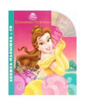 Картинка к книге Елена Токарева - Красавица и Чудовище. Книжка-малышка (+CD)