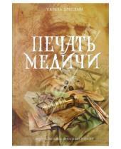 Картинка к книге Тереза Бреслин - Печать Медичи