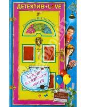 Картинка к книге Николаевна Екатерина Вильмонт - Секрет маленького отеля