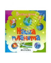 Картинка к книге Петровна Галина Шалаева - Наша планета
