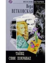 Картинка к книге Вера Ветковская - Танец семи покрывал