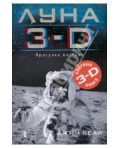 Картинка к книге Джим Белл - Луна 3-D