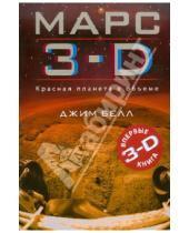 Картинка к книге Джим Белл - Марс 3-D