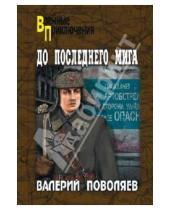 Картинка к книге Дмитриевич Валерий Поволяев - До последнего мига