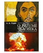 Картинка к книге Илларионович Иван Гециу - О разуме человека