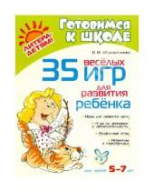 Картинка к книге Ивановна Оксана Абдулхалимова - 35 веселых игр для развития ребенка