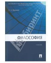 Картинка к книге Васильевич Владимир Миронов - Философия: учебник