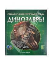 Картинка к книге Кладезь - Динозавры