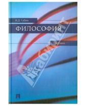Картинка к книге Дмитриевич Валерий Губин - Философия. Учебник