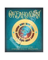 Картинка к книге Тайны и сокровища - Океанология