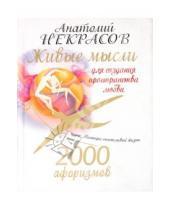 Картинка к книге Александрович Анатолий Некрасов - 2000 афоризмов. Живые мысли для создания пространства любви
