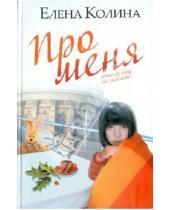 Картинка к книге Викторовна Елена Колина - Про меня
