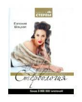 Картинка к книге Евгения Шацкая - Стервология: Краткий курс для занятой стервы