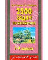 Картинка к книге Алексеевна Елена Нефедова Васильевна, Ольга Узорова - 2500 задач по математике. 1-4 классы