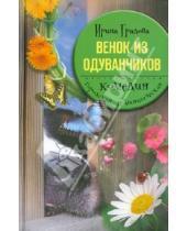 Картинка к книге Ирина Градова - Венок из одуванчиков