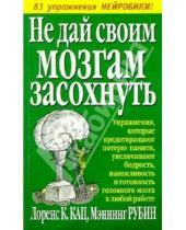 Картинка к книге Мэннинг Рубин К., Лоренс Кац - Не дай своим мозгам засохнуть