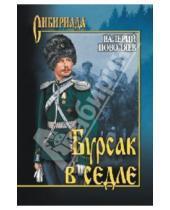 Картинка к книге Дмитриевич Валерий Поволяев - Бурсак в седле