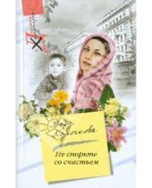 Картинка к книге Александровна Вера Колочкова - Не спорьте со счастьем