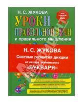Картинка к книге Сергеевна Надежда Жукова - Уроки правильной речи и правильного мышления