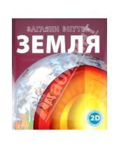 Картинка к книге Загляни внутрь (2D) - Земля