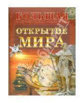Картинка к книге Григорьевич Александр Стадник - Открытие мира