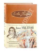 Картинка к книге Джон Мильтон - Потерянный рай; Возвращенный рай