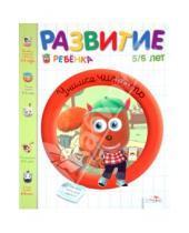 Картинка к книге Жулиан Сенерик Анн, Гарнье-Женевуа - Развитие ребенка 5-6 лет. Учимся читать