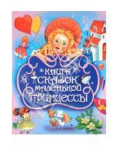 Картинка к книге АСТ - Книга сказок маленькой принцессы. 10 сказок про принцесс