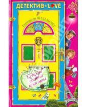 Картинка к книге Николаевна Екатерина Вильмонт - Секрет салона красоты