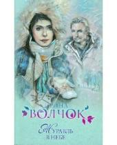 Картинка к книге Ирина Волчок - Журавль в небе