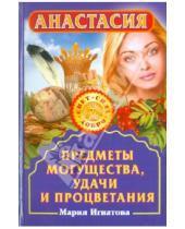 Картинка к книге Мария Игнатова - Анастасия. Предметы могущества, удачи и процветания