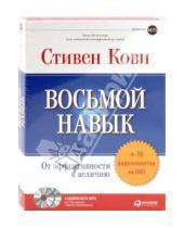 Картинка к книге Р. Стивен Кови - Восьмой навык. От эффективности к величию (CDmp3)