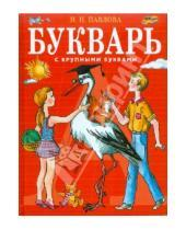 Картинка к книге Николаевна Наталья Павлова - Букварь с крупными буквами