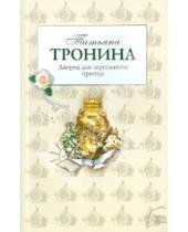 Картинка к книге Михайловна Татьяна Тронина - Дворец для сероглазого принца