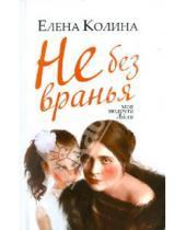 Картинка к книге Викторовна Елена Колина - Не без вранья