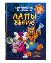 Картинка к книге Екатерина Оковитая Александровна, Екатерина Матюшкина - Лапы вверх!