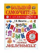 Картинка к книге Петровна Галина Шалаева - Английский язык для самых маленьких. Английский с удовольствием (+CD)